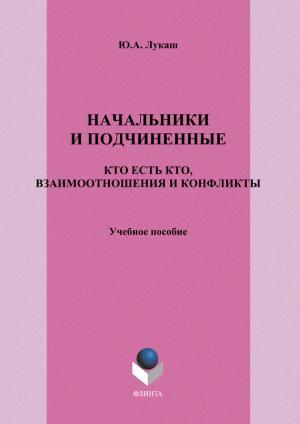 Начальники и подчиненные: кто есть кто, взаимоотношения и конфликты