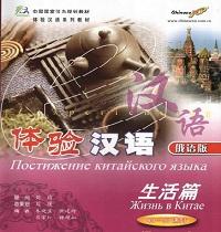Начальный курс китайского языка