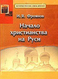 Начало христианства на Руси