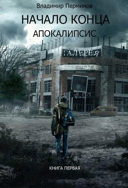 Начало конца. Апокалипсис (СИ)