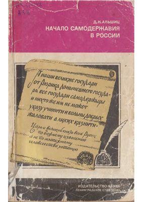 Начало самодержавия в России: Государство Ивана Грозного