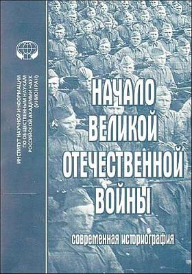 Начало Великой Отечественной войны: Современная историография. Сборник обзоров и рефератов.
