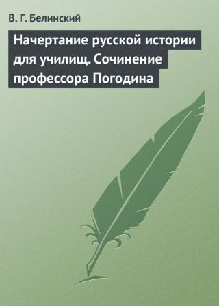 Начертание русской истории для училищ. Сочинение профессора Погодина