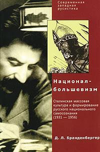 Национал-Большевизм. Сталинская массовая культура и формирование русского национального самосознания (1931-1956)