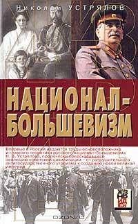 Национал-большевизм