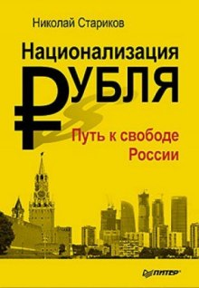 Национализация рубля. Путь к свободе России