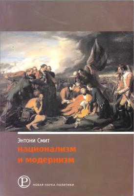 Национализм и модернизм. Критический обзор современных теорий национализма.