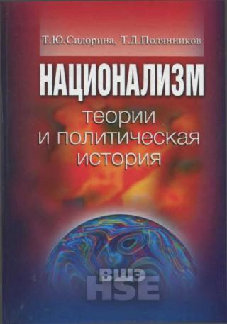 Национализм: теории и политическая история
