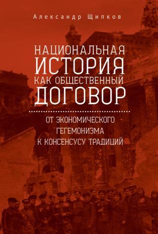 Национальная история как общественный договор. От экономического гегемонизма к консенсусу традиций