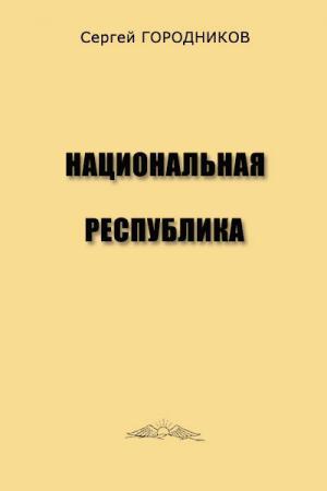 НАЦИОНАЛЬНАЯ РЕСПУБЛИКА