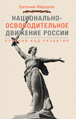 Национально-освободительное движение России. Русский код развития