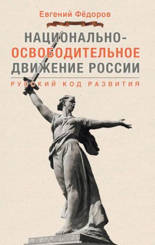 Национально-освободительное движение России [Русский код развития]