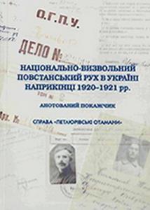 Національно-визвольний повстанський рух в Україні наприкінці 1920–1921 рр. Анотований покажчик. Справа «Петлюрівські отамани»