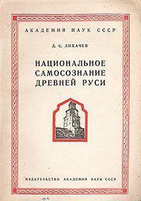 Национальное самосознание Древней Руси