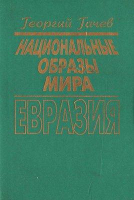 Национальные образы мира. Евразия — космос кочевника, земледельца и горца