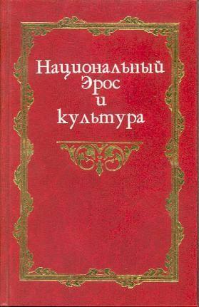 Национальный Эрос и культура. В 2 т. Т. 1: Исследования