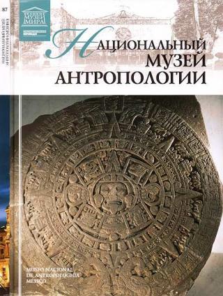 Национальный музей антропологии Мехико