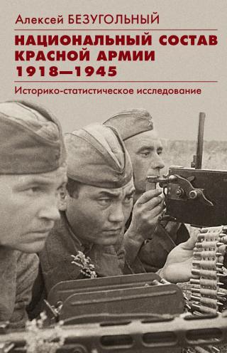 Национальный состав Красной армии [1918–1945. Историко-статистическое исследование] [litres]