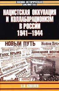 Нацистская оккупация и коллаборационизм в России, 1941—1944