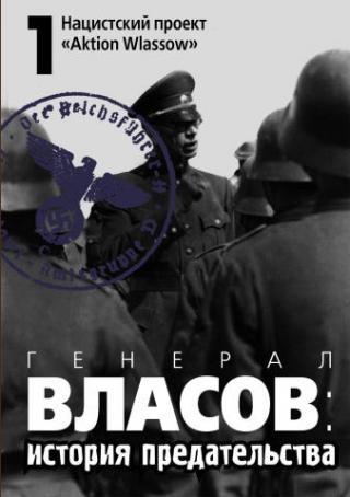 Нацистский проект «Aktion Wlassow»