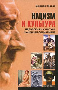 Нацизм и культура. Идеология и культура национал-социализма [litres]