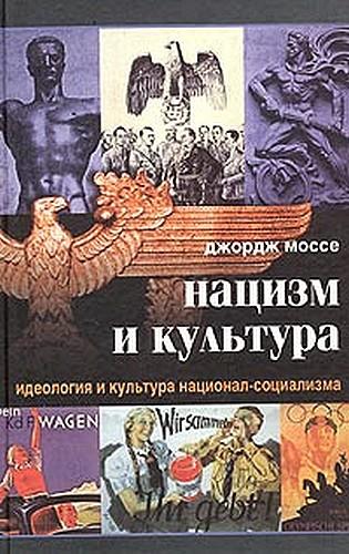 Нацизм и культура [Идеология и культура национал-социализма]