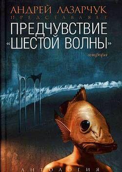 Над бездной вод