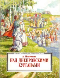 Над Днепровским курганами[повесть из жизни Киевской Руси]