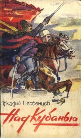 Над Кубанью Книга третья