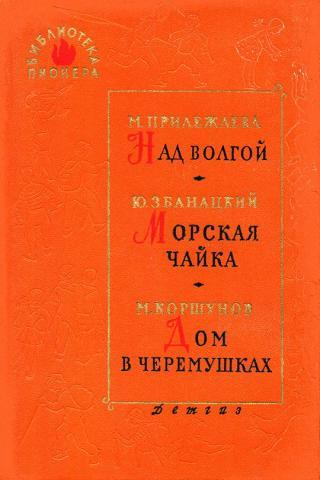 Над Волгой [иллюстрации И. Ильинского]