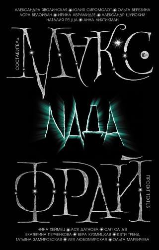 Nada [litres, сборник]