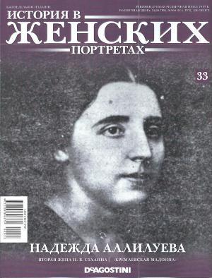 Надежда Аллилуева