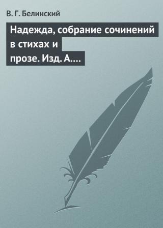 Надежда, собрание сочинений в стихах и прозе. Изд. А. Кульчицкий