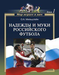 Надежды и муки российского футбола