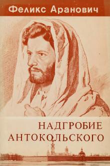 Надгробие Антокольского: повесть о утраченном и заимствованном
