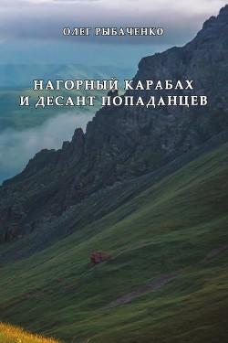 Нагорный Карабах и десант попаданцев