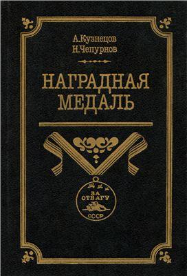 Наградная медаль. В 2-х томах. Том 2 (1917-1988)