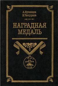Наградная медаль. В 2-х томах. Том 2