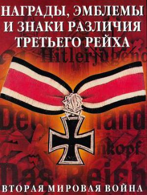 Награды, эмблемы и знаки различия Третьего рейха