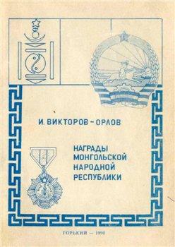 Награды Монгольской Народной Республики