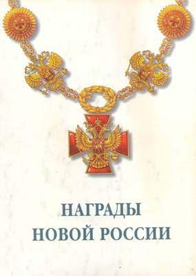 Награды новой России