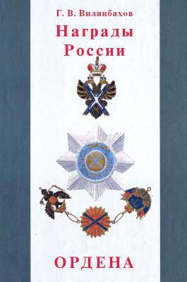 Награды России. Ордена