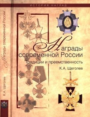 Награды современной России. Традиции и преемственность