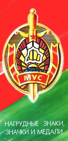 Нагрудные знаки и медали МВД Беларуси