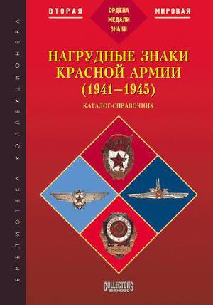 Нагрудные знаки Красной армии (1941-1945)