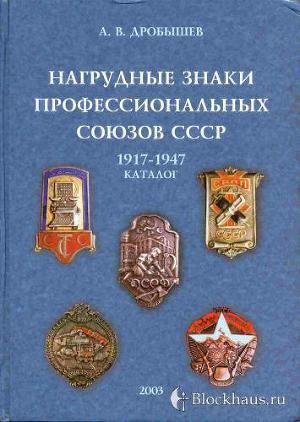 Нагрудные знаки профсоюзов СССР 1917-1947г.г.