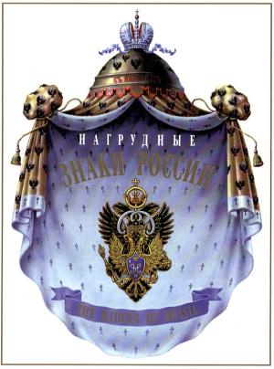 Нагрудные знаки России (1-й том)