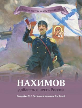 Нахимов – доблесть и честь России [litres]
