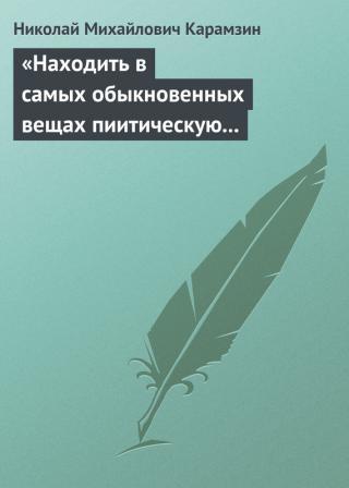 «Находить в самых обыкновенных вещах пиитическую сторону»