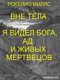 Находясь вне тела, я видел Бога, ад и живых мертвецов (ЛП)